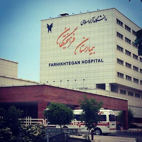بیمارستان فرهیختگان